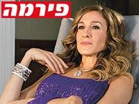 שרה ג'סיקה פרקר / צלם: יחצ